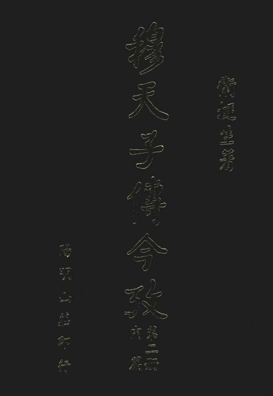 穆天子传今考 第2册 内篇