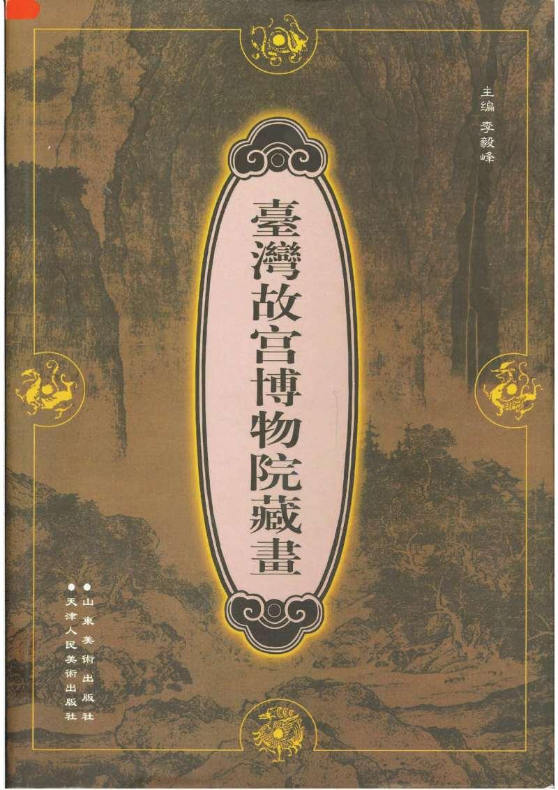 臺灣故宮博物院藏畫