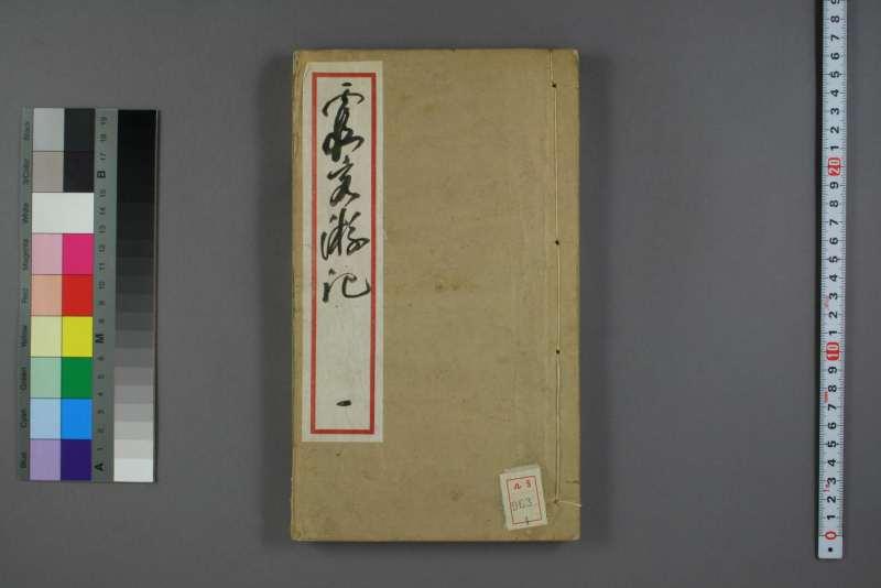 徐霞客游记.1-10册.补编.徐霞客著.季梦良编.1881年痩影山房