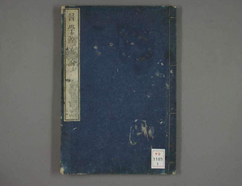 医学源流论.清徐灵胎.1851和刻本