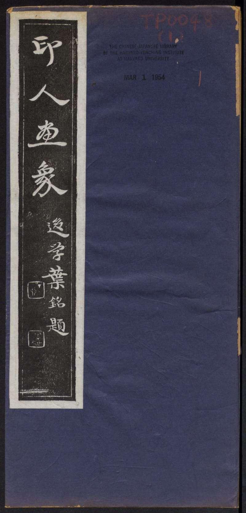 印人画像.西泠印社编.1914