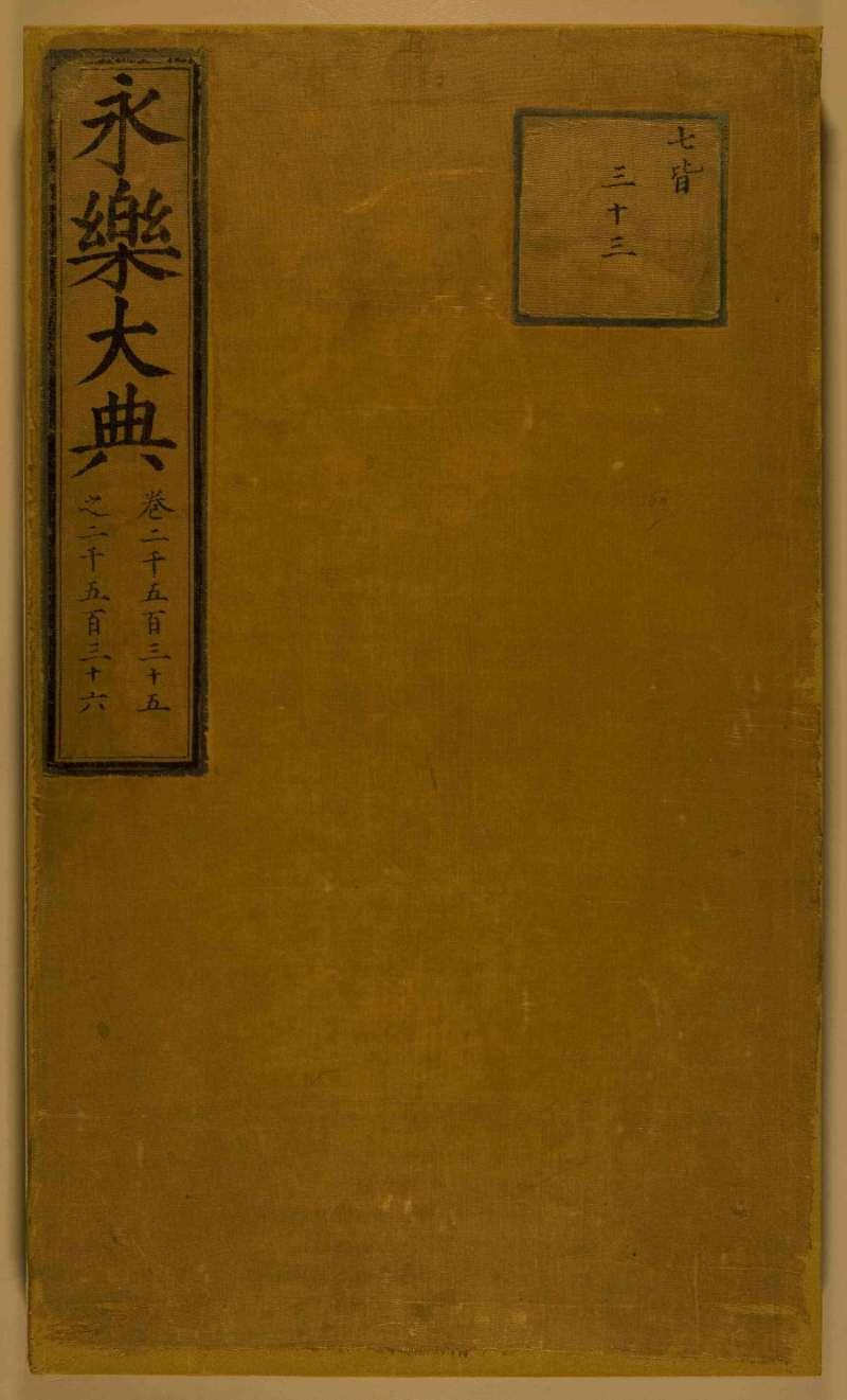 永乐大典.嘉靖.巻2279-2281