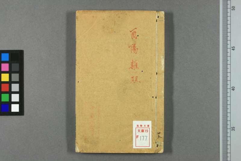酉阳杂俎.诺皐记.唐.段成式撰.乾隆59年刊