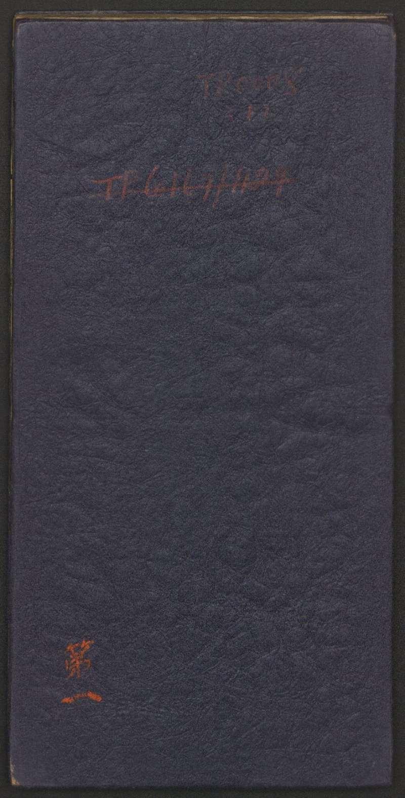 郁冈斋墨妙.10卷.万历39年王肯堂辑.管驷卿镌刻.清嘉庆拓本