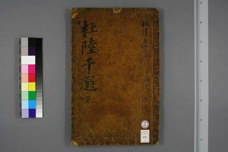 御定杜陆千选.巻1-8.朝鮮內閣活字本.1799