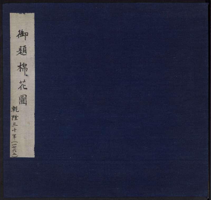 御题棉花图.方观承编.乾隆撰并书诗.乾隆30年