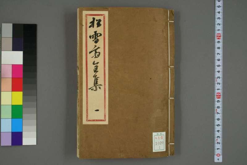 赵文敏公松雪斋全集.十卷.赵孟頫.康熙52年刊