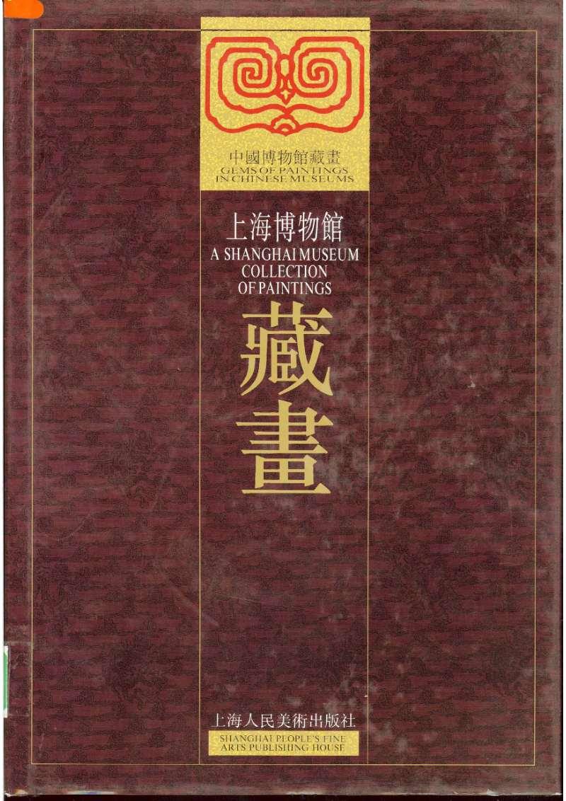 中國博物館藏畫.上海博物館藏畫