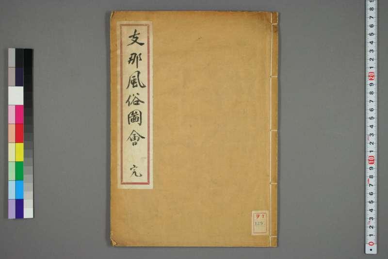 中国风俗图会(日本人著)