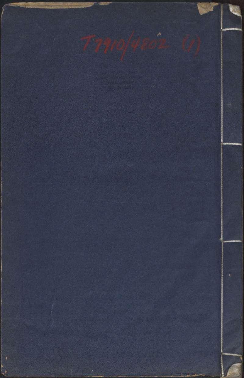 重广补注黄帝内经素问.24卷.王冰注.顾从德刻.明嘉靖1550年