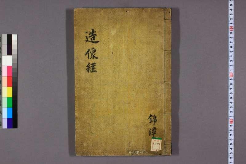 重刊造像经.耸虚.华岳编.1824年
