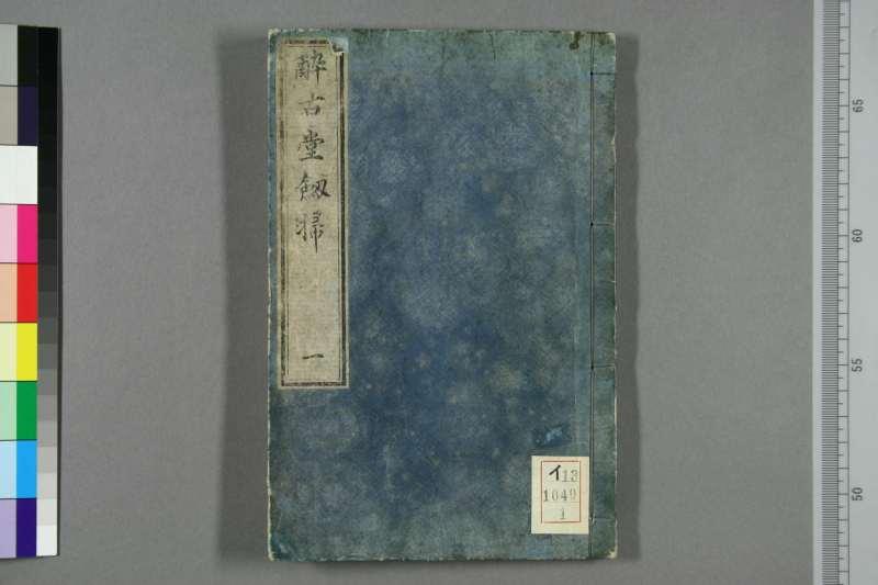 醉古堂剑扫.12卷.明陆绍珩撰.1853年和刊本