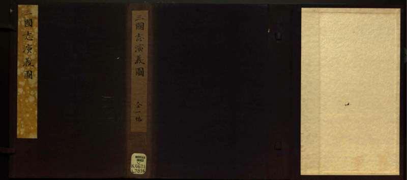 遺香堂繪像三國志
