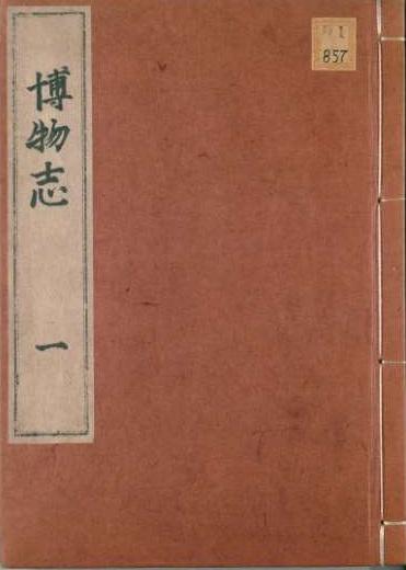 博物志.10卷.西晋张华编.续10卷.宋李石