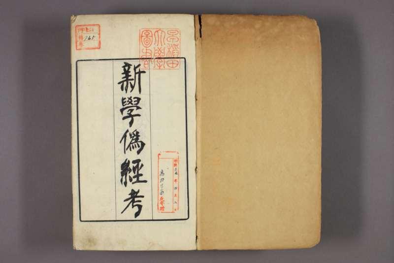 新学伪经考.卷1-14.康有为撰.光绪17年康氏万木草堂