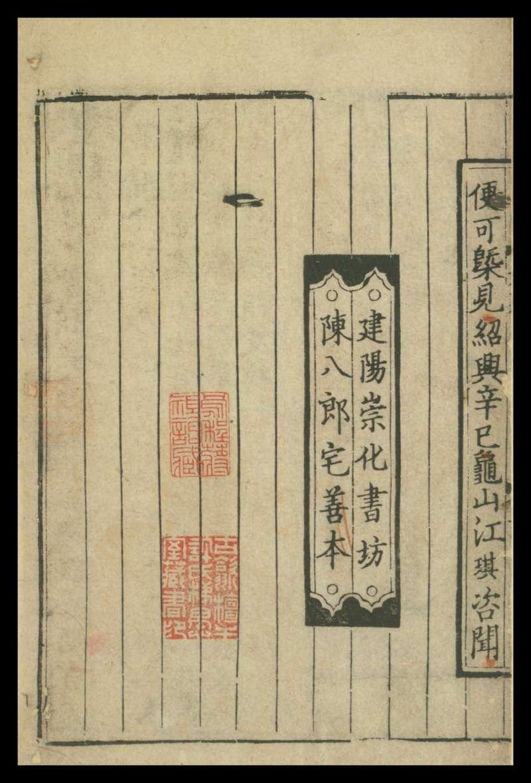 文选宋刻本.1161年