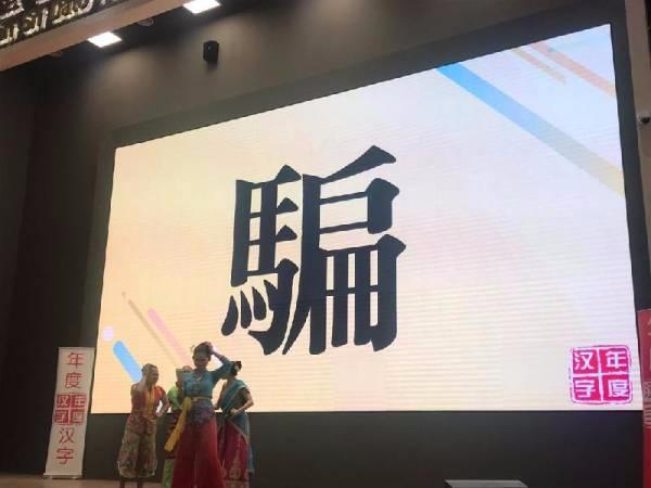 马来西亚2019年度汉字:骗